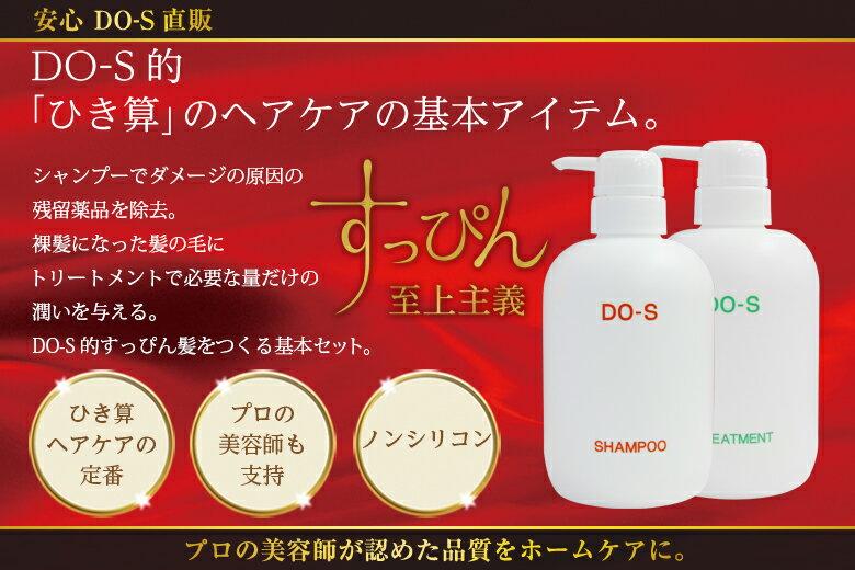 大野城市下大利の美容室フォス DO-Sシャンプー&トリートメント 説明ポスター